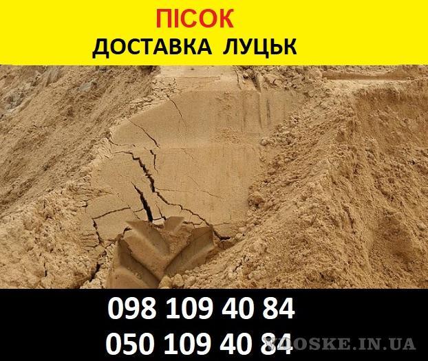 Купити кар'єрний пісок з доставкою Луцьк
