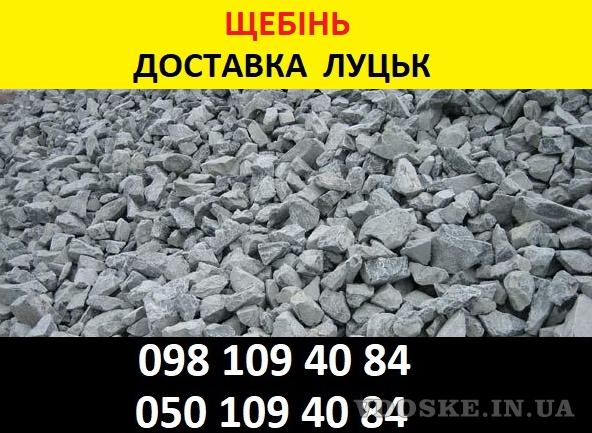 Щебінь Пісок з кар'єру доставка Луцьк Волинська область