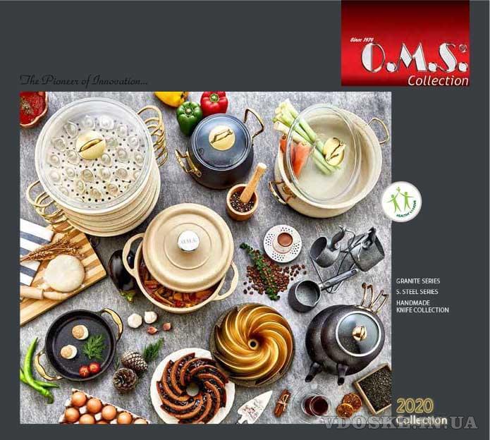 OMS - производитель турецкой кухонной посуды и аксессуаров.