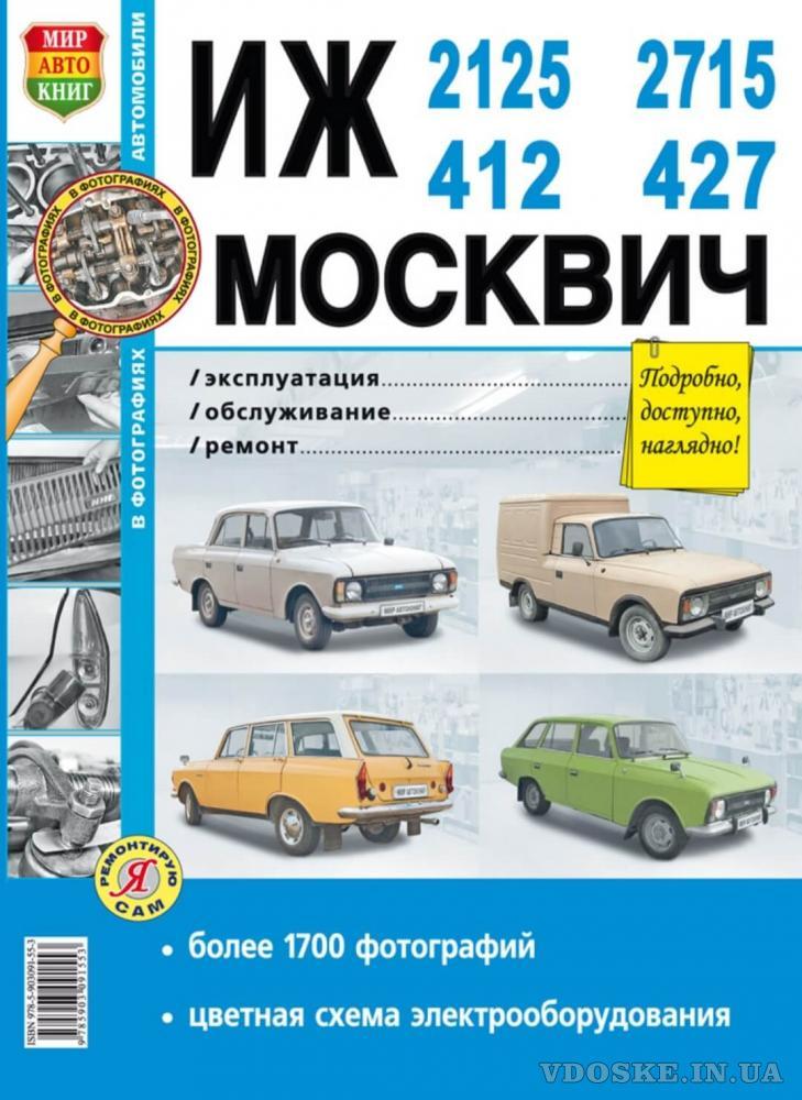 ИЖ Москвич 412 427 2715 2125 Эксплуатация - обслуживание - ремонт