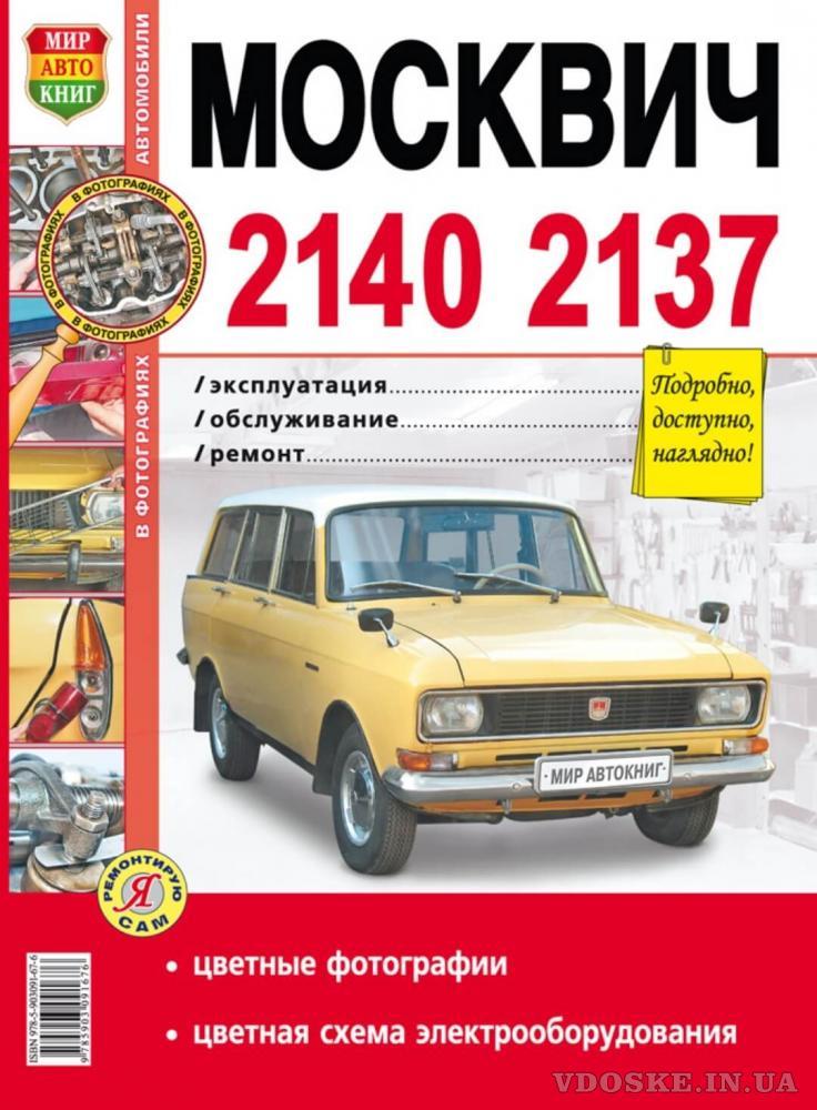 Москвич 2137 2140 Эксплуатация Обслуживание Ремонт