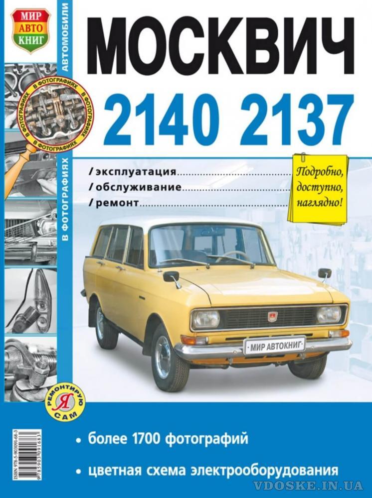 Москвич 2140 2137 Эксплуатация - Обслуживание - Ремонт