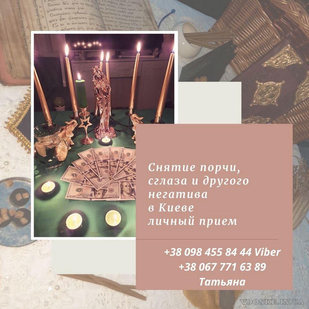 Любовные обряды Киев. Помощь мага в Киеве.