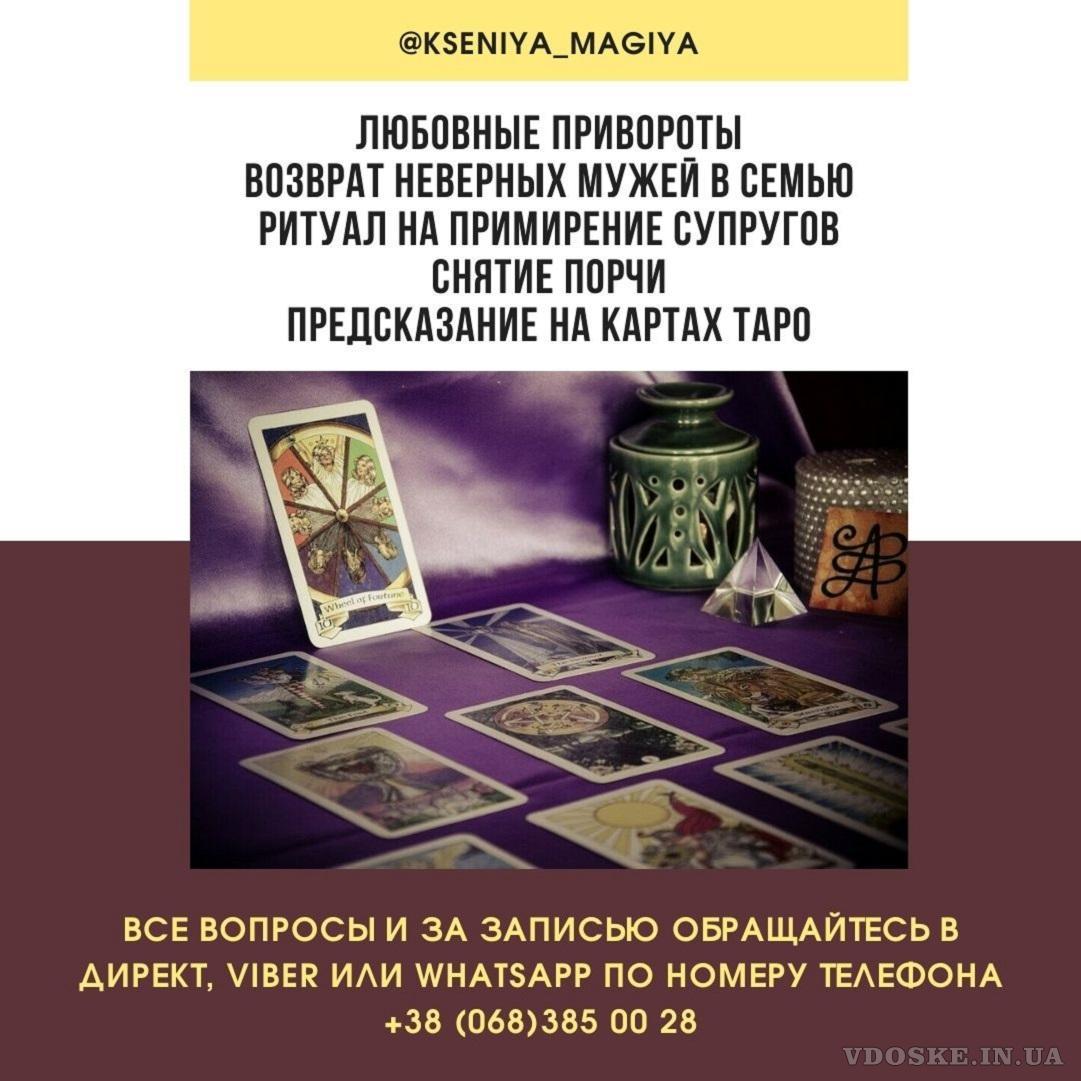 Магические услуги в Киеве. Гадание.