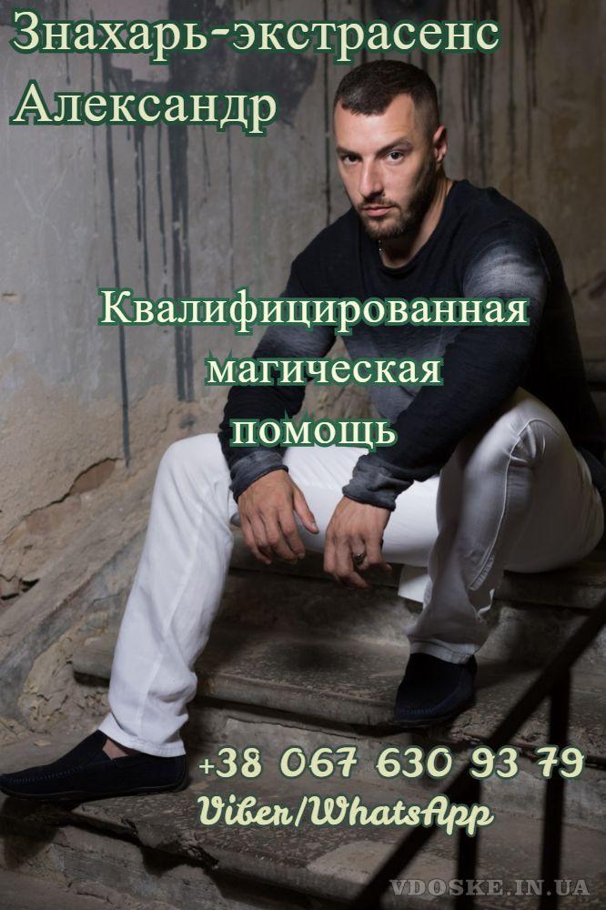 Помощь экстрасенса в Киеве.