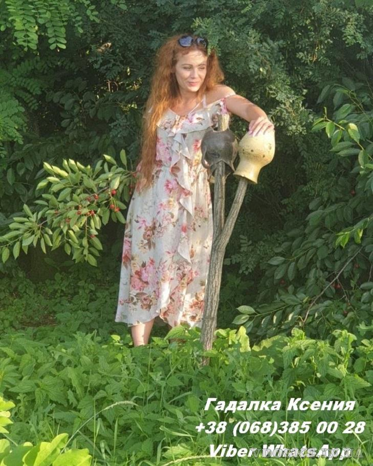 Помощь сильной ведьмы Киев.