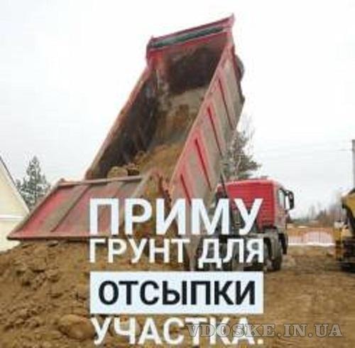 Приму землю, грунт. Киевская область