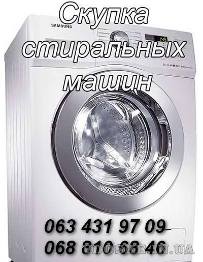 Куплю стиральную машину дорого в Одессе.