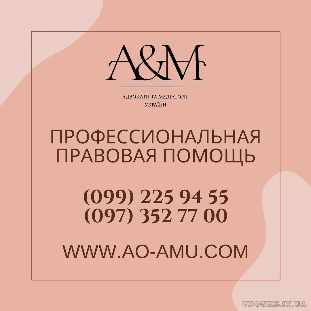Услуги адвоката по гражданским делам Харьков