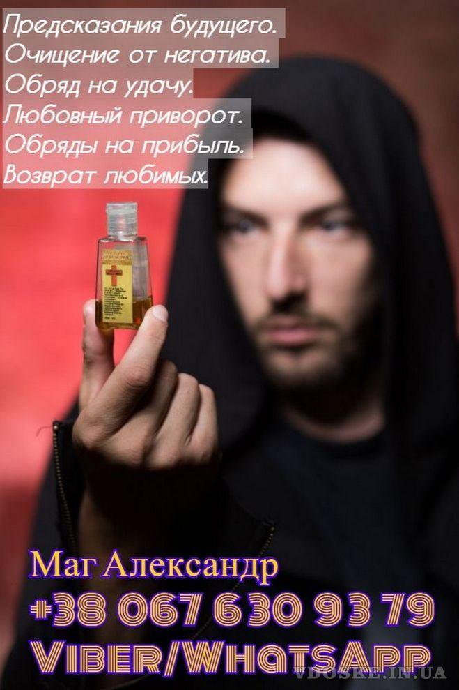 Магическая помощь в Киеве.