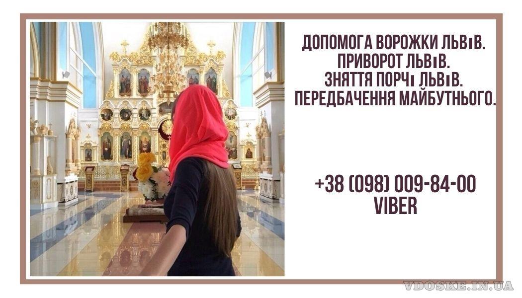 Допомога ворожки у Львові. Приворот Львів. Передбачення майбутнього.