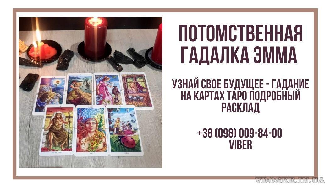 Сильная гадалка в Киеве. Магические услуги Киев.