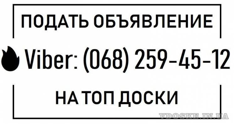 Подать объявление на ТОП доски Украины Nadoskah.Online