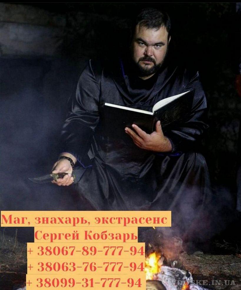 Любовный приворот Киев. Снятие порчи Киев. Помощь мага Сергея Кобзаря.
