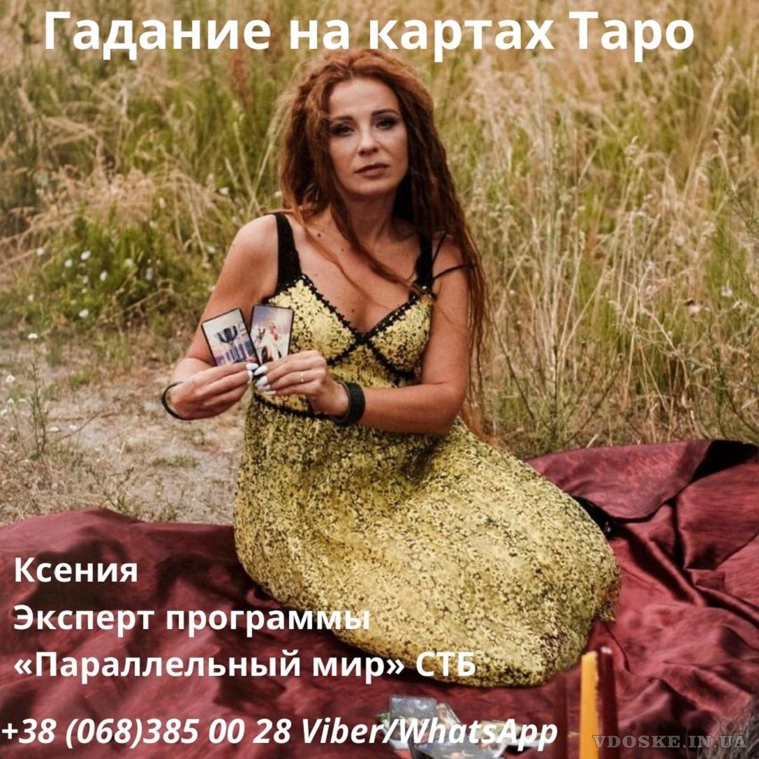 Магическая помощь в Киеве. Гадание.
