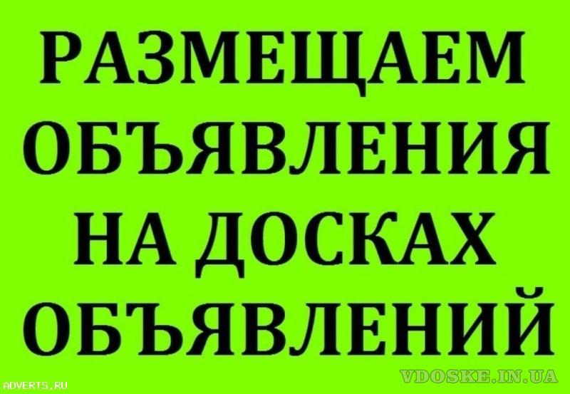Разместить объявления на электронные доски Украина