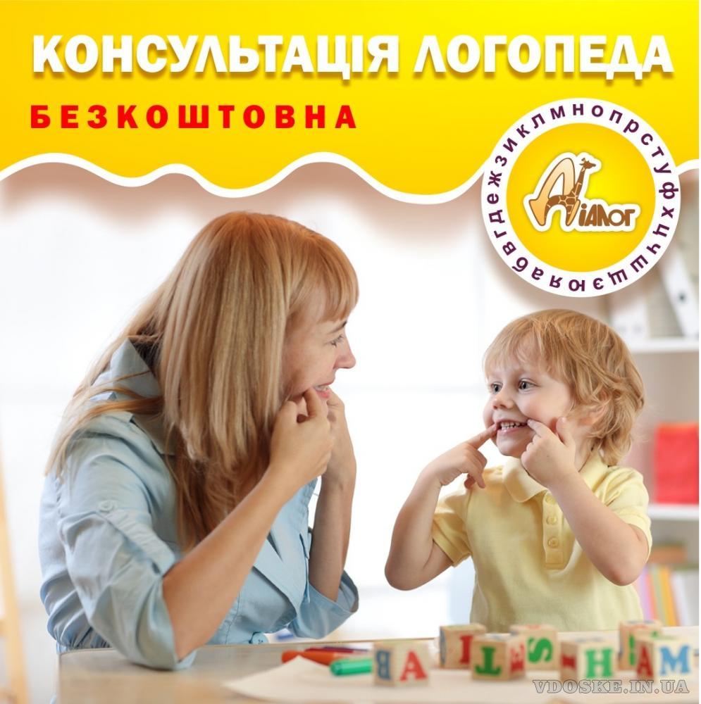Безкоштовна консультація з логопедом в Центрі розвитку «ДІАЛОГ»