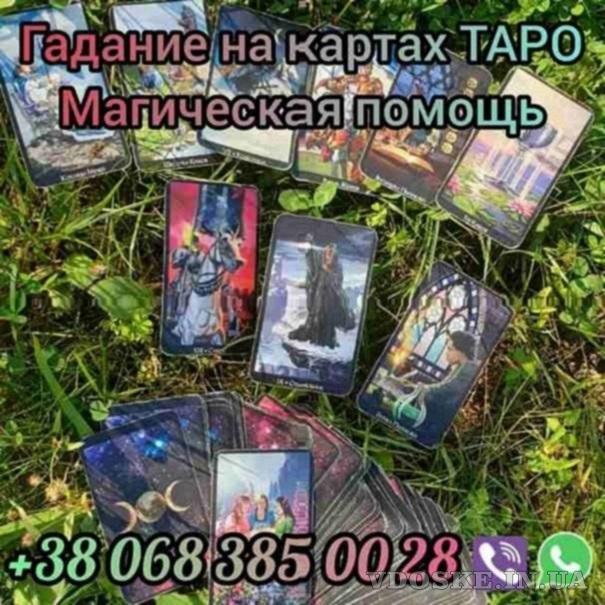 Магические услуги в Киеве. Гадание на будущее Киев.