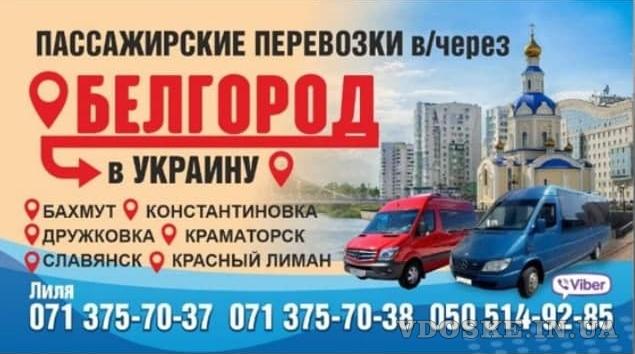 Поездки Украина -> Донецк и Донецк -> Украина (через Россию)