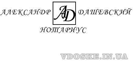 Нотариус в Луганске и ЛНР