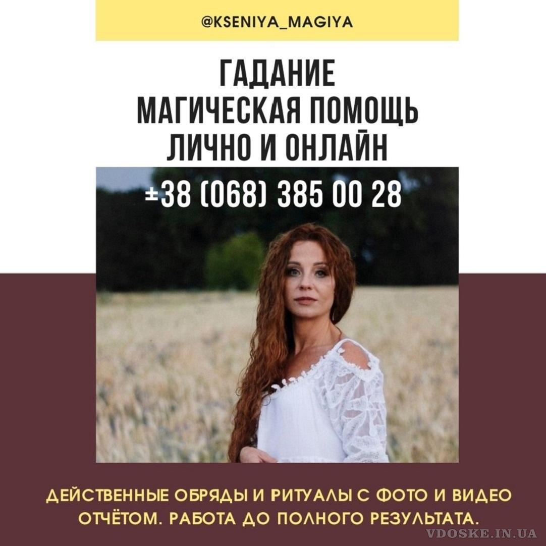 Любая магическая помощь в Киеве.