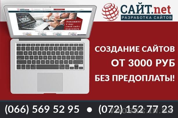 Создание, разработка, продвижение сайтов, интернет магазинов