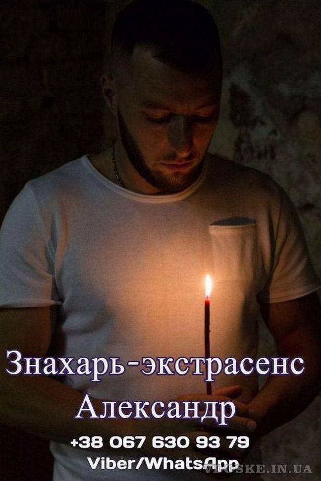 Услуги экстрасенса Полтава.