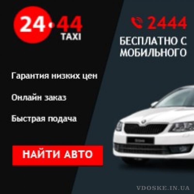 Регистрация Такси Одесса