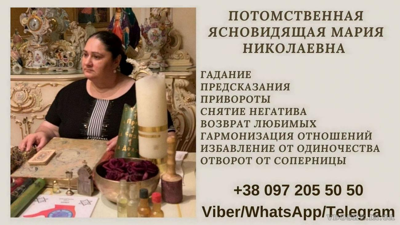 Помощь потомственной ясновидящей Марии Николаевны, одной из сильнейших в СНГ и Европе.