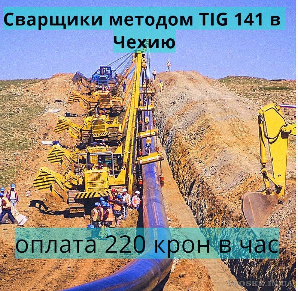 Сварщики методом TIG 141 c оплатой 220 крон в час Чехию