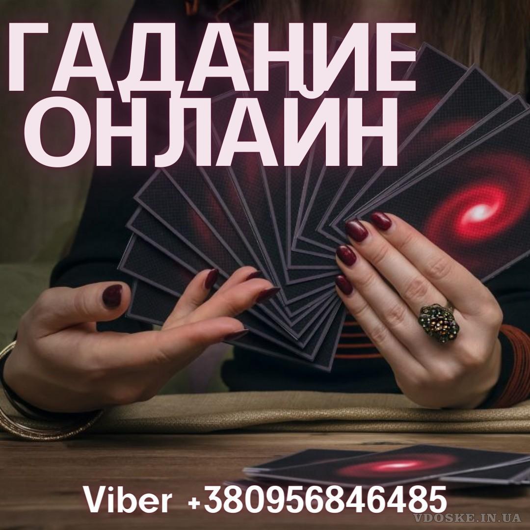 Услуги ясновидящей Одесса. Гадание. Приворот Одесса.