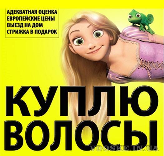 Купим детские волосы от 40см Дорого, Скупка волос Киев, продать натуральные волосы ,Купим волосы