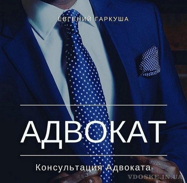 Консультація адвоката в Києві.
