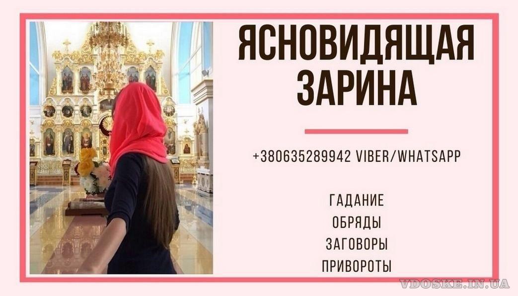 Ясновидящая Киев. Приворот Киев. Гадание Киев.