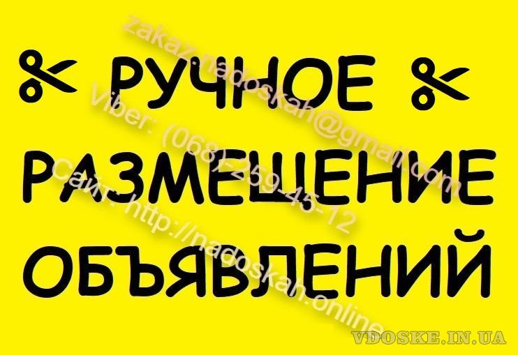 ● РАЗМЕЩЕНИЕ объявлений || Быстро и Качественно ||  Добавить Объявление Украина.