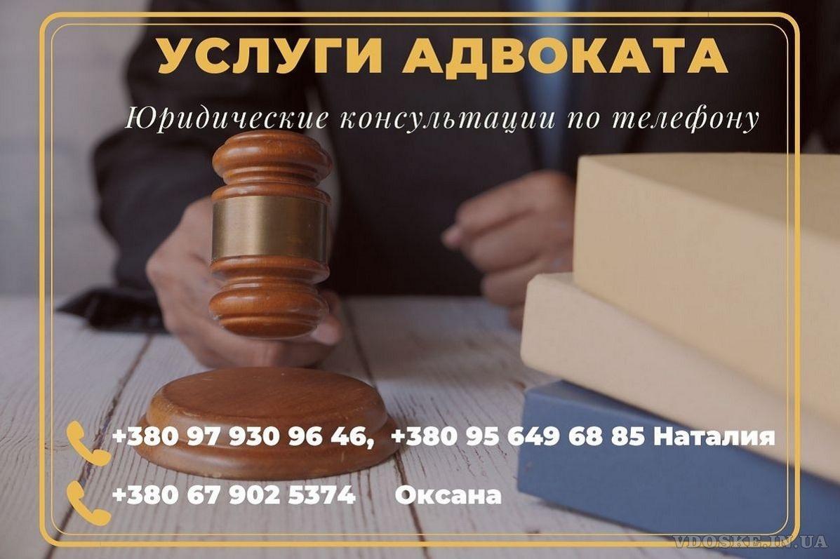 Адвокат Полтава. Юридические услуги и консультация.