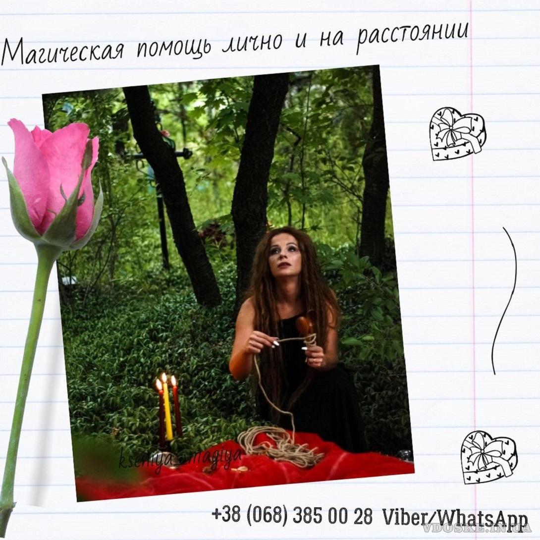 Помощь мага в Киеве. Любовный приворот. Снятие порчи. Гадание.
