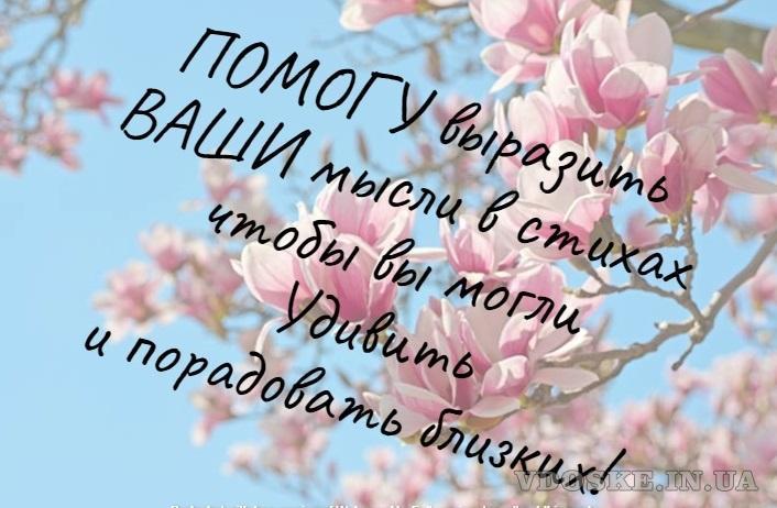 ღ Стихи/проза на заказ для близкого человека, Одесса.
