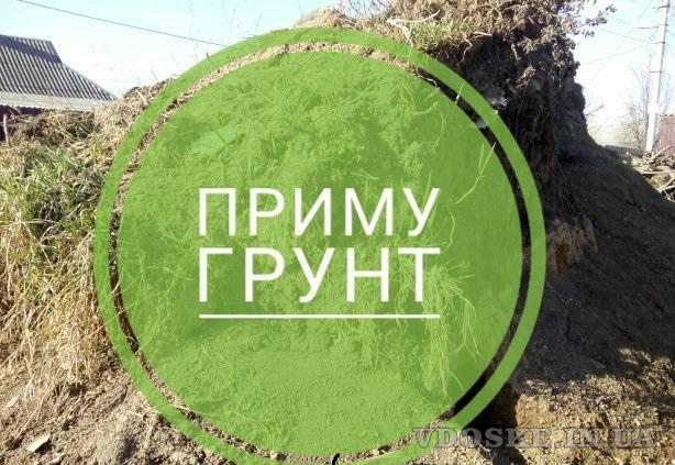 Грунт приму | Земля для отсыпки участка