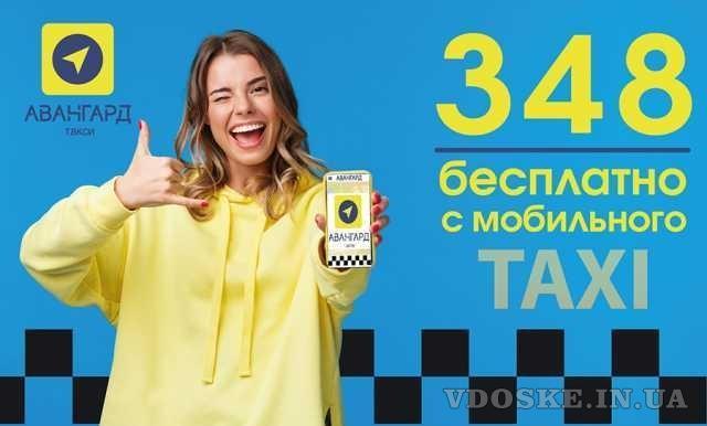 Такси в Киеве, такси Аэропорт, тарифы такси, онлайн такси