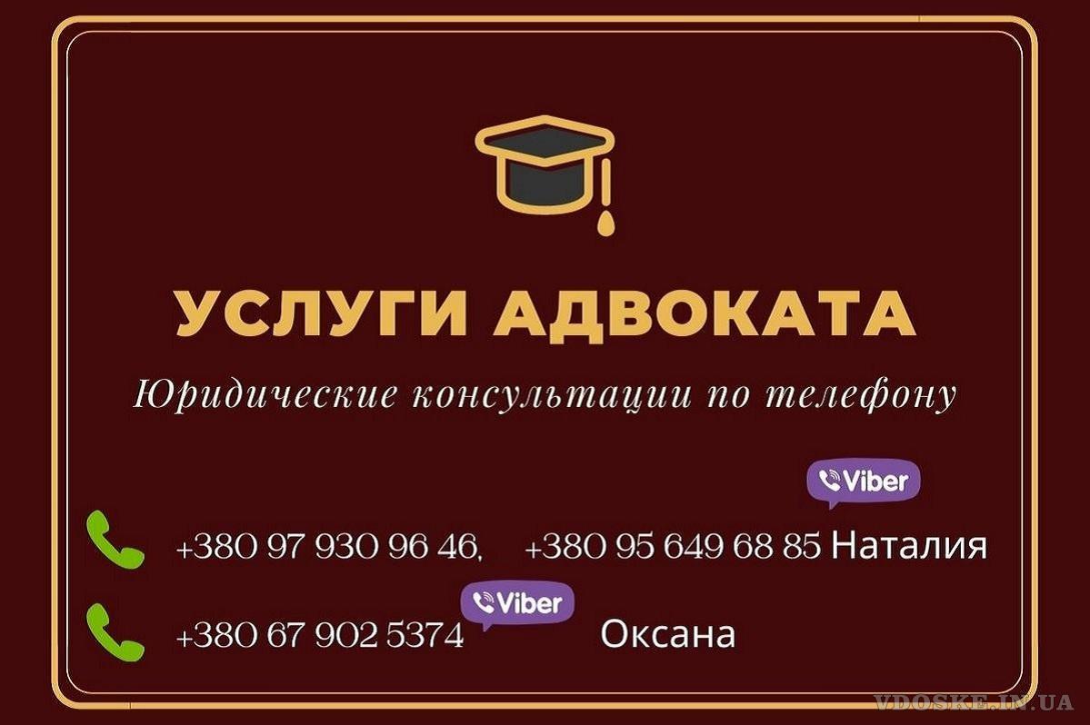 Услуги адвоката Днепр.