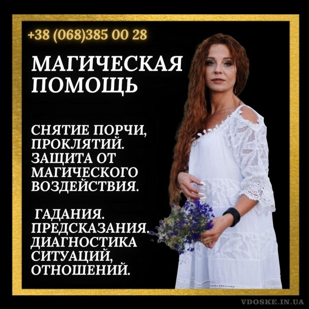 Магические услуги Киев. Гадание. Привороты. Отвороты.