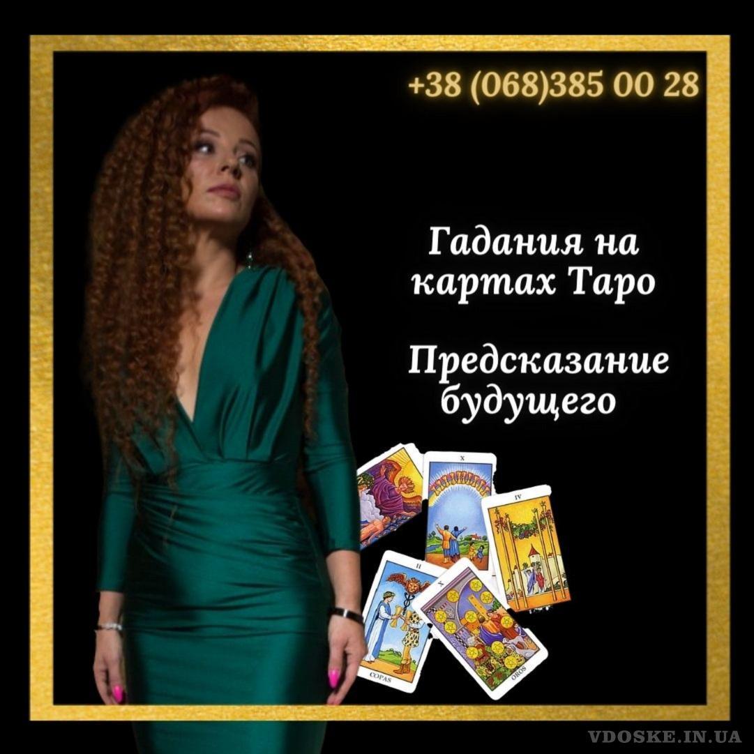 Гадание на картах таро в Киеве. Предсказание судьбы.