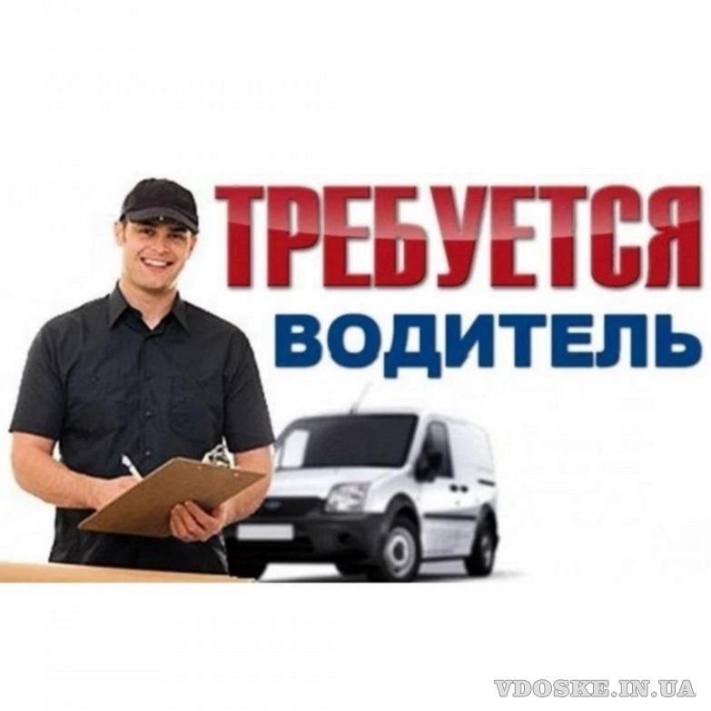 Требуется водитель категории СЕ Запорожье.