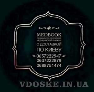Купить медицинскую книжку от 150 грн в Киеве. Доставка.