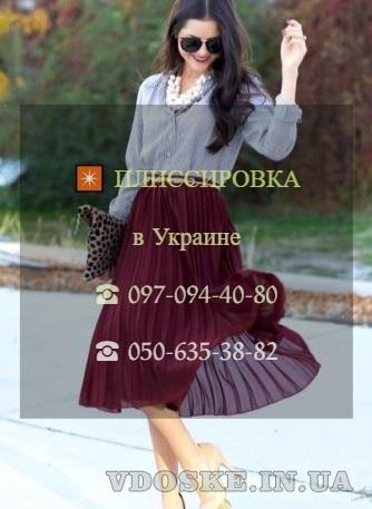 ✴️ ПЛИССИРОВКА в Украине || Пошив ЮБОК на заказ,❤️ Создадим Ваш Собственный Стиль ОДЕССА