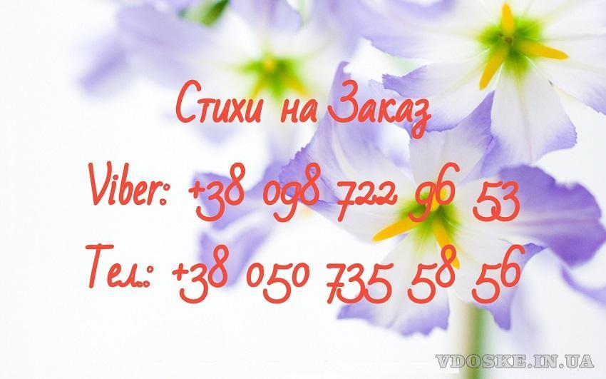 ❤❧❥Заказать Оригинальное Поздравление в Стихах/Прозе для Родных