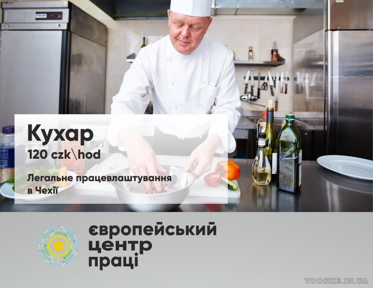 Кухар та працівники готелю в горах - Чехія