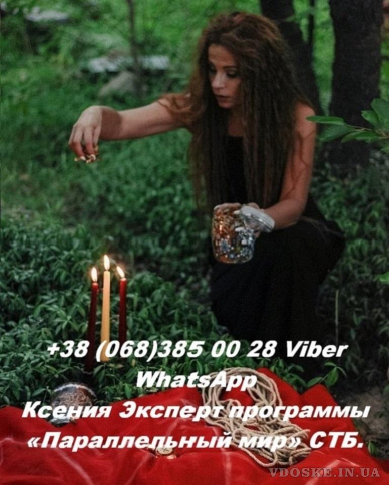 Услуги таролога в Киеве. Магическая помощь в Киеве.