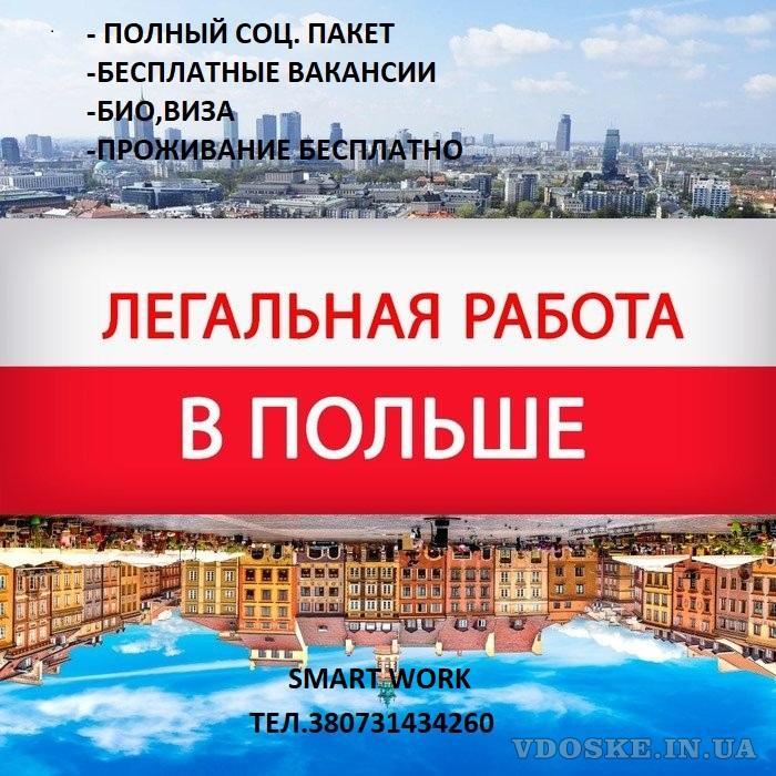 Работа в Польше,официальное трудоустройство